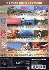 送料無料有/[DVD]/ザ・ハイ美ジョン 旅情 〜日本の四季 100選/BGV/HIVD-102