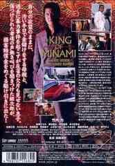 送料無料有/[DVD]/難波金融伝 ミナミの帝王 賠償金の行方 (Ver.54)/オリジナルV/JDXO-25684