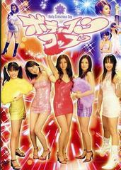 送料無料有/[DVD]/ボディコンコップ/TVドラマ/PCBP-11542