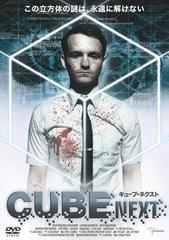 送料無料有/[DVD]/CUBE NEXT/洋画/TMSS-71