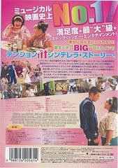 送料無料有/ヘアスプレー DTSスペシャル★エディション/洋画/ACBF-10561
