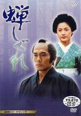 送料無料/[DVD]/蝉しぐれ/TVドラマ/NSDS-7540