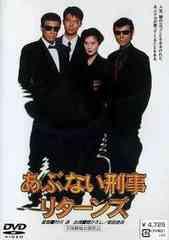 送料無料有/[DVD]/あぶない刑事 リターンズ/邦画/VPBT-11595