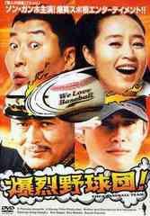 送料無料有/[DVD]/爆裂野球団!/洋画/BBBF-5030