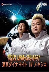 送料無料有/驚愕UMAの謎を解け!東京ダイナマイト IN メキシコ/東京ダイナマイト/GNBW-1220