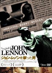 送料無料有/ジョン・レノンを撃った男/洋画/TMSS-87