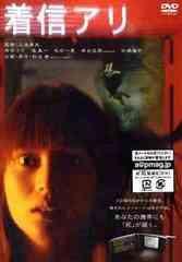 送料無料有/[DVD]/着信アリ [通常版]/邦画/VPBT-15162