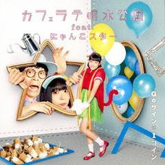 """""""[CD]/カフェラテ噴水公園 feat.にゃんこスター/Goサインは1コイン/AVCD-94049"""""""