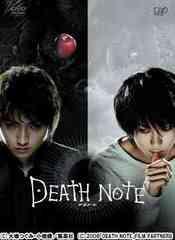 送料無料有/[DVD]/DEATH NOTE デスノート/邦画/VPBT-12686