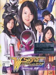 送料無料有/時空警察ヴェッカーシグナ Phase.4「Setsuna?刹那?」/特撮/VPBT-12782