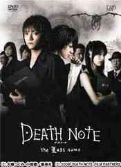 送料無料有/[DVD]/DEATH NOTE デスノート the Last name/邦画/VPBT-12687
