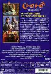 送料無料有/[DVD]/ホーカスポーカス/洋画/VWDS-3035