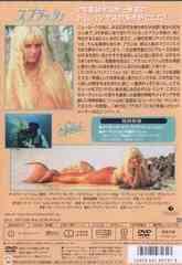 送料無料有/[DVD]/スプラッシュ 特別版/洋画/VWDS-3131