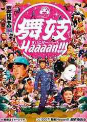 送料無料有/[DVD]/舞妓Haaaan!!!/邦画/VPBT-12865