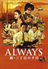 送料無料有/[DVD]/ALWAYS 続・三丁目の夕日 [通常版]/邦画/VPBT-15433