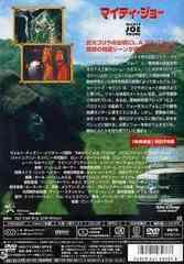 送料無料有/[DVD]/マイティ・ジョー/洋画/VWDS-3037
