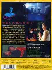 送料無料有/[DVD]/発狂する唇/邦画/ULD-15