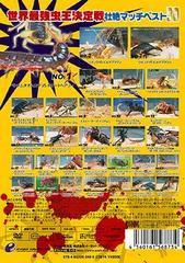 送料無料有/世界最強虫王決定戦 壮絶マッチベスト30/趣味教養/ENFD-7040