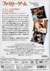 [DVD]/ファミリー・ゲーム/洋画/VWDS-3063