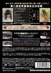 送料無料有/第二回 世界最強虫王決定戦/趣味教養/ENFD-7050