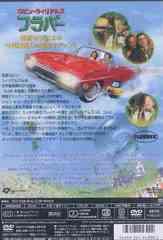 [DVD]/フラバー/洋画/VWDS-4300