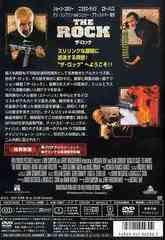 送料無料有/[DVD]/ザ・ロック 特別版/洋画/VWDS-4230