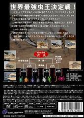 送料無料有/世界最強虫王決定戦/趣味教養/ENFD-7049