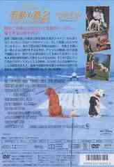 [DVD]/奇跡の旅2 サンフランシスコの大冒険/洋画/VWDS-4312