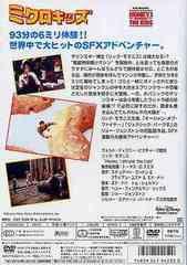 送料無料有/[DVD]/ミクロキッズ/洋画/VWDS-4250
