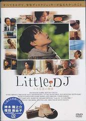 送料無料有/[DVD]/Little DJ 小さな恋の物語/邦画/ASBY-4028