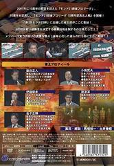 送料無料有/モンド21麻雀プロリーグ 10周年記念名人戦 Vol.1/趣味教養/ENFD-9012