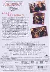 [DVD]/天使の贈りもの/洋画/VWDS-3347
