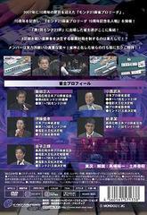 送料無料有/モンド21麻雀プロリーグ 10周年記念名人戦 Vol.2/趣味教養/ENFD-9013