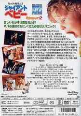 [DVD]/ジャイアントベビー/ミクロキッズ2/洋画/VWDS-4252