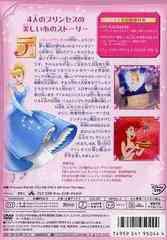 送料無料有/[DVD]/ディズニープリンセス プリンセスの贈りもの/ディズニー/VWDS-5044