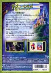 送料無料有/[DVD]/ディズニー・ヴィランズ/悪者コレクション決定版/ディズニー/VWDS-5060