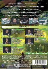 送料無料有/モンド21麻雀プロリーグ 10周年記念名人戦 Vol.3/趣味教養/ENFD-9014