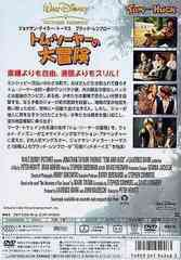 [DVD]/トム・ソーヤの大冒険/洋画/VWDS-4246