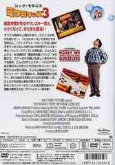送料無料有/[DVD]/ミクロキッズ3/洋画/VWDS-4254