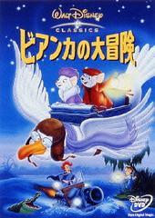 送料無料有/[DVD]/ビアンカの大冒険/ディズニー/VWDS-5150
