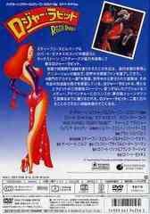 送料無料有/[DVD]/ロジャー・ラビット/ディズニー/VWDS-4256
