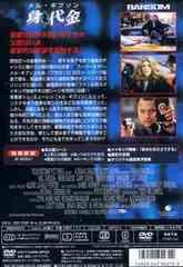 送料無料有/[DVD]/身代金 特別版/洋画/VWDS-4272