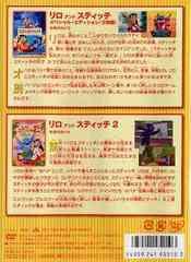 送料無料有/[DVD]/リロ&スティッチ スペシャル・エディション/ディズニー/VWDS-5064