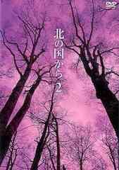 送料無料有/[DVD]/北の国から Vol.2/TVドラマ/PCBC-50141