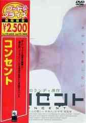 送料無料有/[DVD]/コンセント/邦画/ASBY-2644