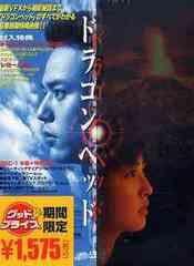 [DVD]/ドラゴンヘッド [期間限定生産]/邦画/ASBY-3428
