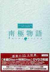 送料無料有/[DVD]/南極物語/邦画/PCBC-50118