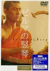 送料無料有/[DVD]/ビルマの竪琴/邦画/PCBC-50119