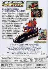 送料無料有/[DVD]/クール・ランニング/洋画/VWDS-4284