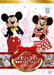 送料無料有/[DVD]/メモリーズ オブ 東京ディズニーリゾート 夢と魔法の25年 ドリームBOX/ディズニー/VWDS-5332